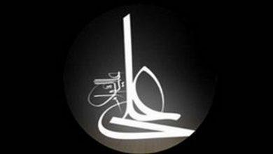 تصویر از پیام تسلیت هیئت مدیره نظام پرستاری تهران به مناسبت فرا رسیدن لیالی پر فیض قدر