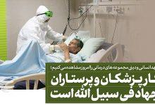 تصویر از مدیر پرستاری بیمارستان مسیح دانشوری: برقراری فوق العاده ویژه در حکم پرستاران سراسر کشور مهمترین خواسته آنهاست