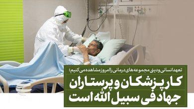 Photo of مدیر پرستاری بیمارستان مسیح دانشوری: برقراری حق ویژه در حکم پرستاران سراسر کشور مهمترین خواسته آنهاست