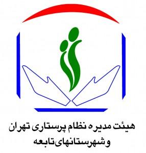 نظام پرستاری تهران