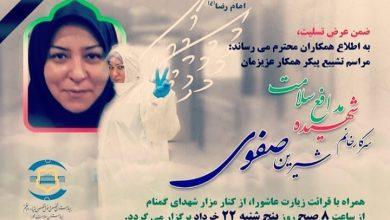 Photo of تقدیم سومین شهید بیمارستان بقیه الله در راه مبارزه با کرونا