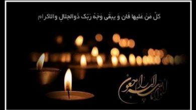 تصویر از پیام تسلیت هیئت مدیره نظام پرستاری تهران برای در گذشت پرستار بیمارستان امام خمینی(ره)