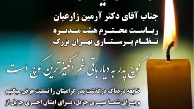تصویر از پیام تسلیت هیئت مدیره نظام پرستاری تهران به دکتر زارعیان