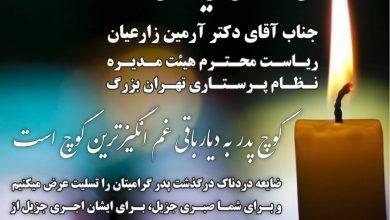 Photo of پیام تسلیت هیئت مدیره نظام پرستاری تهران به دکتر زارعیان