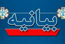 تصویر از بیانیه انجمن فوریتهای پزشکی ایران در پی تلاش عده ای مبنی بر حذف بالینی بودن و قانون ارتقاء بهره وری کارکنان بالینی نظام سلامت در فوریتهای پزشکی