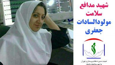 تصویر از با رایزنی نظام پرستاری تهران صورت گرفت/ تغییر نام یک آموزشگاه خیریه به نام شهید مدافع سلامت