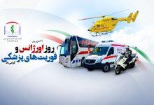 Photo of ۲۶ شهریور روز ملی اورژانس ۱۱۵ و فوریتهای پزشکی