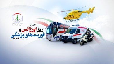 تصویر از ۲۶ شهریور روز ملی اورژانس ۱۱۵ و فوریتهای پزشکی